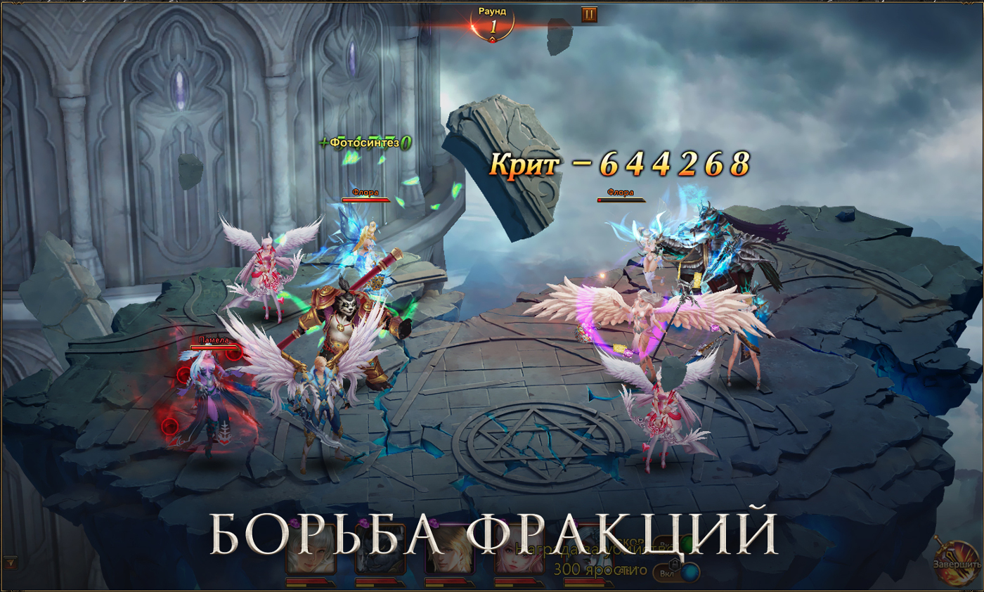 Игра лига ангелов вк