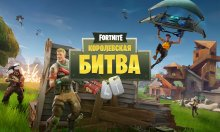 Онлайн игра Fortnite Battle Royale