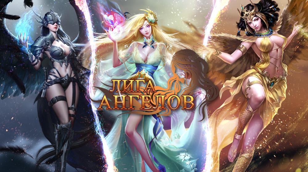 Лига героев безплатная ролевая игра сюжетно ролевая игра почта в доу