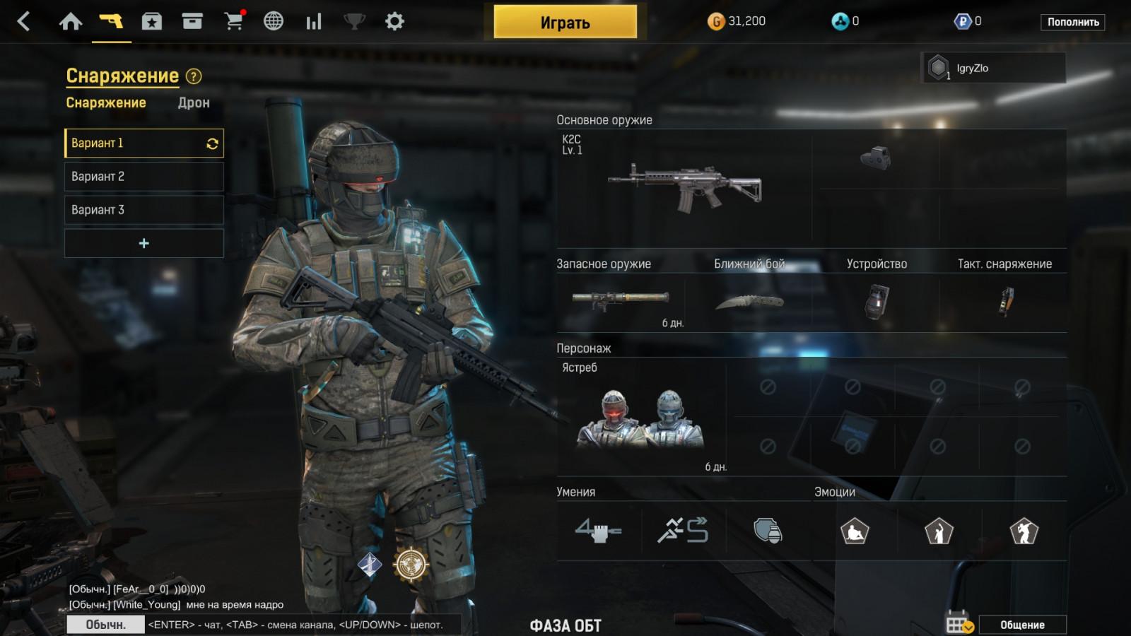 Ironsight – онлайн-игра на ПК, системные требования, обзор